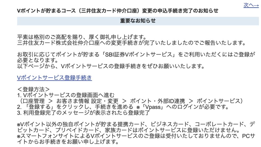 Vポイントサービス登録手続き